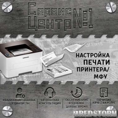 Настройка печати