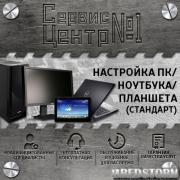 Настройка ПК/Ноутбука/Планшета Стандарт