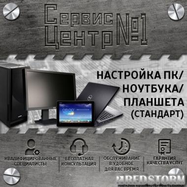 Настройка ПК/Ноутбука/Планшета