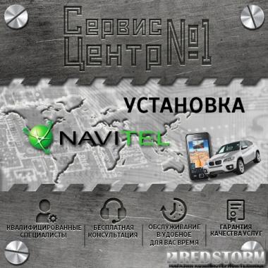 Установка Navitel