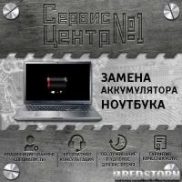 Замена аккумулятора ноутбука
