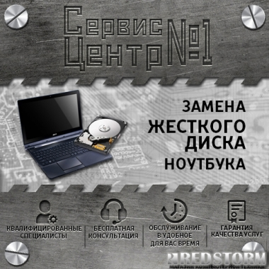 Замена HDD/SSD ноутбука