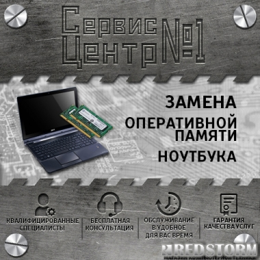 Установка/замена памяти ноутбука